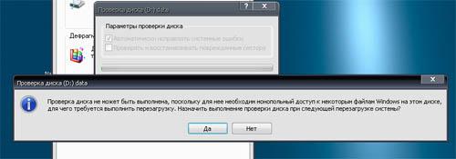 как проверить систему на ошибки Windows 7 - фото 7