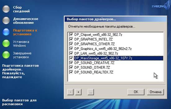 пакет драйверов для Windows Xp скачать бесплатно - фото 3